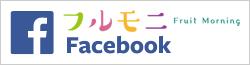 フルモニ facebookページ